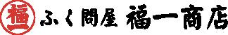 福一商店 │ 山口県 下関市 から 新鮮なとらふぐを全国にお届け