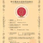 福一商店はGI(地理的表示)に登録されている下関ふぐを取り扱っております。